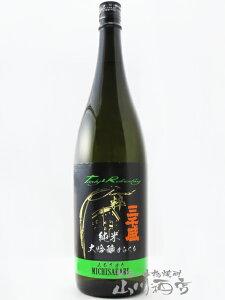 三千盛 ( みちさかり ) 純米大吟醸 1.8L /岐阜県 多治見市【 98 】【 日本酒 】【 敬老の日 贈り物 ギフト プレゼント 】