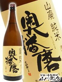 【 日本酒 】奥播磨 ( おくはりま ) 山廃純米 1.8L/ 兵庫県 下村酒造【 2820 】【 贈り物 ギフト プレゼント ホワイトデー 】