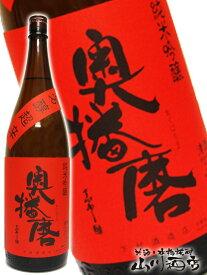 【 日本酒 】奥播磨 ( おくはりま ) 純米吟醸 芳醇超辛 赤ラベル 1.8L/ 兵庫県 下村酒造【 1644 】【 贈り物 ギフト プレゼント ホワイトデー 】
