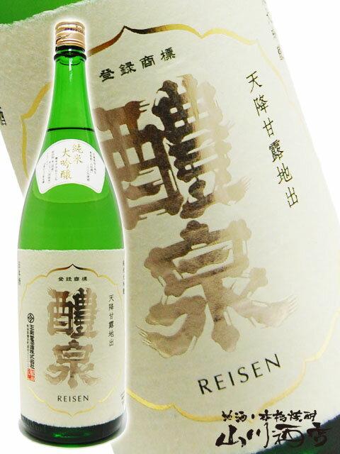 【日本酒】醴泉 (れいせん) 純米大吟醸 1.8L/ 岐阜県 玉泉堂酒造【2755】【バレンタインデー】