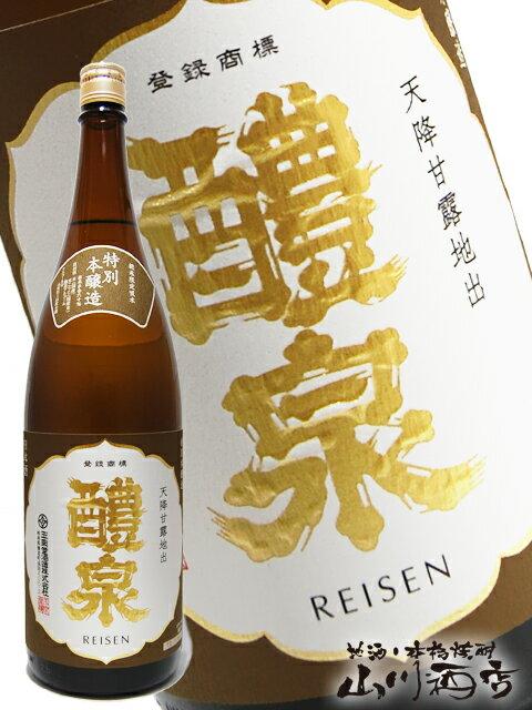 【日本酒】醴泉(れいせん) 特別本醸造 1.8L/ 岐阜県 玉泉堂酒造【2771】【バレンタインデー】