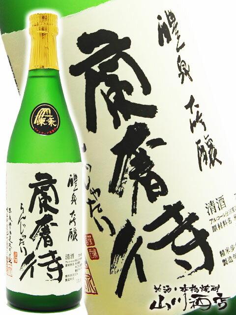 【日本酒】 醴泉 蘭奢待(れいせん らんじゃたい) 大吟醸 720ml 岐阜県 玉泉堂酒造【3183】【バレンタインデー】