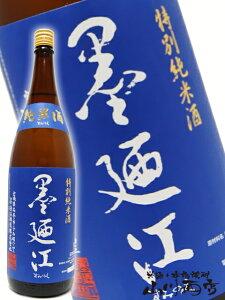 墨廼江 ( すみのえ ) 特別純米酒 1.8L【 スミノエ 】宮城県 墨廼江酒造【 1445 】【 日本酒 】【 敬老の日 贈り物 ギフト プレゼント 】