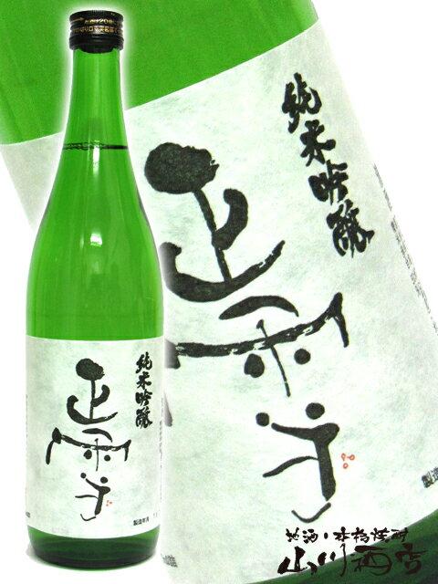 【日本酒】【化粧箱付き】正雪(しょうせつ) 純米吟醸 720ml / 神沢川酒造場 静岡県【バレンタインデー】