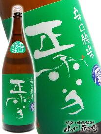 【 日本酒 】正雪 ( しょうせつ ) 純米辛口 1.8L 静岡県 神沢川酒造場【 654 】【 贈り物 ギフト プレゼント ハロウィン 】
