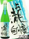 【日本酒】 瀧自慢(たきじまん) 夏吟醸 1.8L/ 三重県 瀧自慢酒造【3886】【お中元】