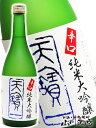 【 日本酒 】天寶一 ( てんぽういち ) 辛口 純米大吟醸 720ml / 広島県 天宝一【 3235 】【 贈り物 ギフト プレゼント お歳暮 】