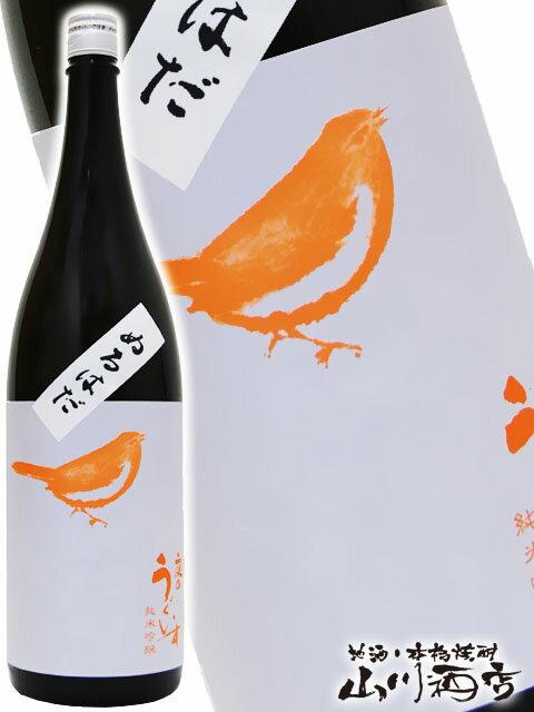 【日本酒】庭のうぐいす 純米吟醸 ぬるはだ 1.8L / 福岡県 山口酒造【3645】【バレンタインデー】