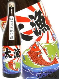 【 日本酒 】白瀑 ( しらたき ) 大漁ラベル 純米酒 海の男の祝い酒 1.8L秋田県 山本合名【 1989 】【 贈り物 ギフト プレゼント 】