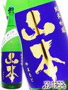 【 日本酒 】 山本 純米吟醸 亀の尾 1.8L秋田県 山本合名【 3191 】【 贈り物 ギフト プレゼント バレンタイン 】