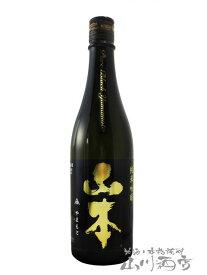 【 日本酒 】山本 ピュアブラック 純米吟醸 720ml 秋田県 山本合名【 2058 】【 贈り物 ギフト プレゼント 】
