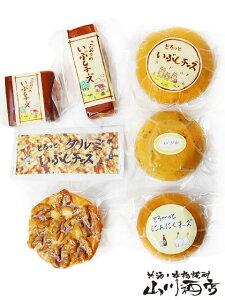 【 要冷蔵 】【 おつまみ 】いぶしチーズ6個セット / 岐阜県多治見市 いぶし香房 【 4247 】【 贈り物 ギフト プレゼント お歳暮 】