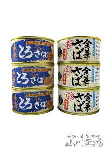 さば缶2種セット( 水煮・味噌煮 )【 5279 】【 おつまみセット 】【 お中元 贈り物 ギフト プレゼント 】