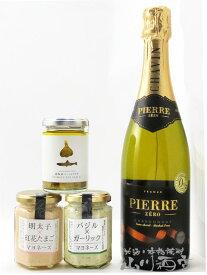 ピエール・ゼロ ブラン・ド・ブラン 750ml + ディップソース3種セット 【4803】【 ノンアルコールワインとディップソースのセット 】【 送料無料 】【 お歳暮 贈り物 ギフト プレゼント 】