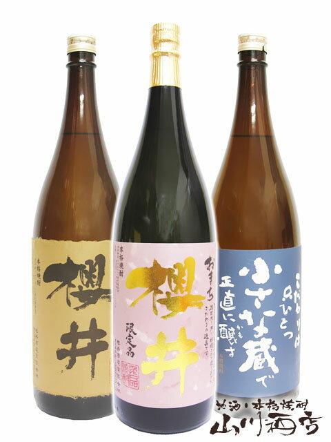 【芋焼酎】おまち櫻井 25度 1.8L セット販売【1072】【ギフト 贈り物 ハロウィン】