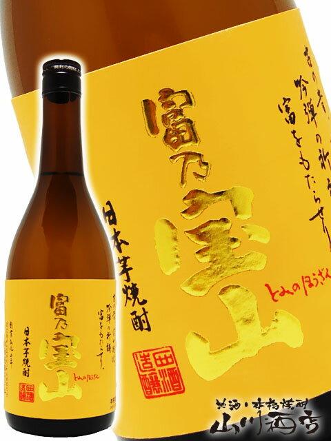 【芋焼酎】 富乃宝山 (とみのほうざん) 25度 720ml /鹿児島県 西酒造【1123】【バレンタイン ギフト 贈り物】