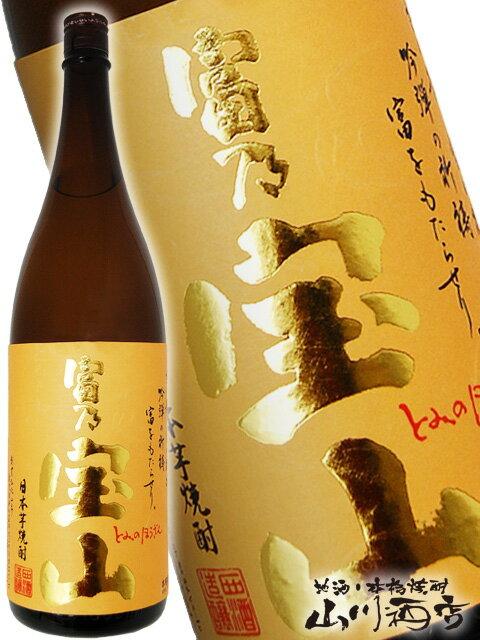 【芋焼酎】 富乃宝山 (とみのほうざん) 25度 1.8L / 鹿児島県 西酒造【1153】【バレンタインデー】