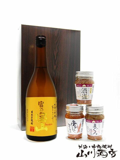 【要冷蔵】【芋焼酎】富乃宝山(とみのほうざん) 720ml + 酒盗3個セット【2434】【バレンタイン ギフト 贈り物】