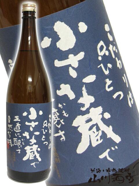 【芋焼酎】小さな蔵 25度 1.8L/鹿児島県 櫻井酒造【290】【ギフト 贈り物 ハロウィン】