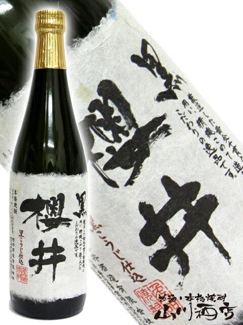 【芋焼酎】【限定商品】黒櫻井(くろさくらい) 25° 720ml【2069】【ギフト 贈り物 ハロウィン】