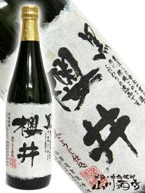 【 芋焼酎 】【 限定商品 】黒櫻井 ( くろさくらい ) 25° 720ml【 2069 】【 贈り物 ギフト プレゼント 敬老の日 】