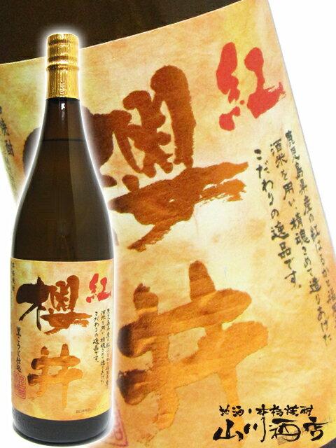【芋焼酎】紅櫻井(べにさくらい) 1.8L / 鹿児島県 櫻井酒造【2460】【ギフト 贈り物 ハロウィン】