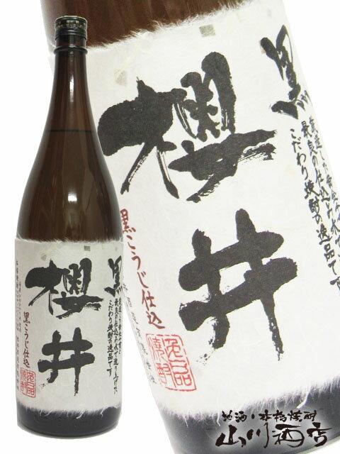 【芋焼酎】黒櫻井(くろさくらい) 25度 1.8L【801】【ギフト 贈り物 ハロウィン】