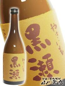 【 芋焼酎 】やきいも黒瀬 25° 720ml / 鹿児島県 鹿児島酒造【 364 】【 贈り物 ギフト プレゼント お歳暮 】