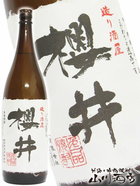 【芋焼酎】造り酒屋 櫻井(さくらい) 1.8L 【2244】【ギフト 贈り物 ハロウィン】