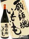75位:【 芋焼酎 】蔵の師魂 いもいも 25° 720ml/ 鹿児島県 小正醸造【 175 】【 贈り物 ギフト プレゼント 敬老の日 】