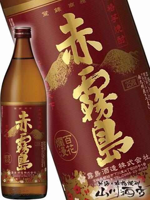 【芋焼酎】赤霧島(あかきりしま) 900ml / 鹿児島県 霧島酒造【4323】【母の日】