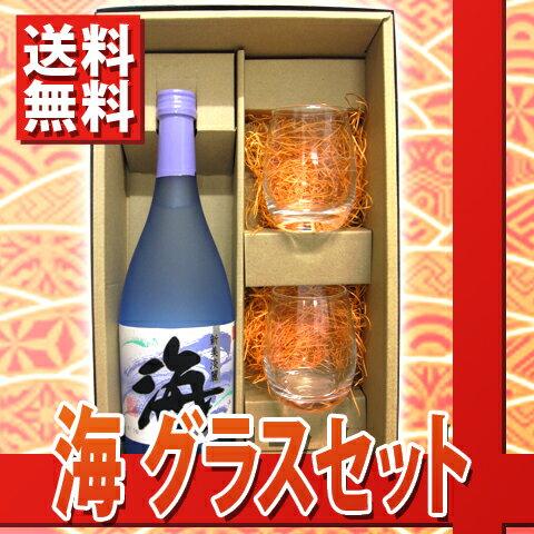 【送料無料】【などの贈り物に最適なセット】【芋焼酎】海 720ml &SAKEグラス 2個 箱入りセット【2237】【バレンタイン ギフト 贈り物】