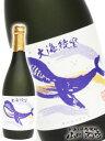 【芋焼酎】くじら綾紫 黒麹 25° 720ml 鹿児島県 大海酒販【410】【バレンタインデー】