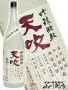 【 吟醸酒粕焼酎 】天吹 ( あまぶき ) 25° 1.8L/ 天吹酒造 佐賀県【 675 】【 贈り物 ギフト プレゼント 】