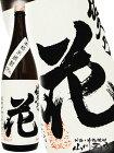 佐久乃花 ( さくのはな ) 1.8L / 長野県 佐久の花酒造【 4472 】【 米焼酎 】【 敬老の日 贈り物 ギフト プレゼント 】