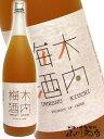 木内 ( きうち ) 梅酒 1.8L【 978 】【 梅酒 】【 ハロウィン 贈り物 ギフト プレゼント 】