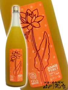 完熟マンゴー梅酒 ( フルフル ) 1.8L【 278 】【 梅酒 】【 お中元 贈り物 ギフト プレゼント 】