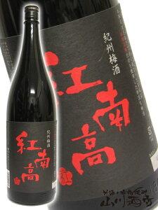 紅南高梅酒 ( べになんこう ) 1.8L【 765 】【 梅酒 】【 ハロウィン 贈り物 ギフト プレゼント 】