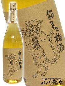 【 梅酒 】猫また梅酒 1.8L/ 鳥取県 千代むすび酒造【 225 】【 贈り物 ギフト プレゼント 敬老の日 】