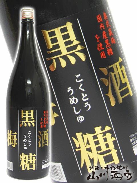 【梅酒】黒糖梅酒 1.8L/埼玉県 麻原酒造【239】【ギフト 贈り物 ハロウィン】