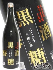 【 梅酒 】黒糖梅酒 1.8L/埼玉県 麻原酒造【 239 】【 贈り物 ギフト プレゼント 敬老の日 】