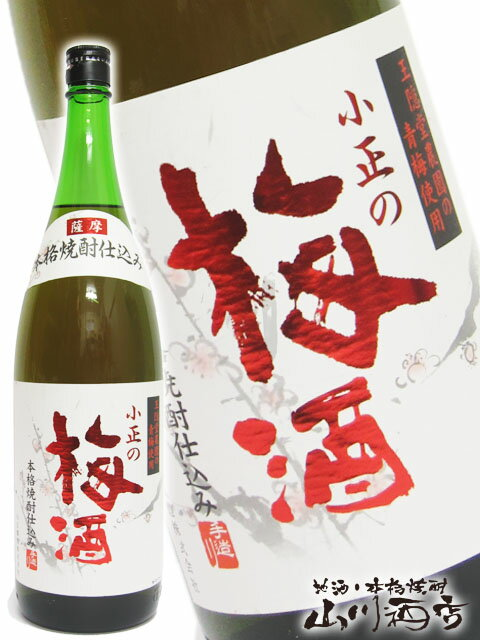 【梅酒】小正梅酒(こまさ) 1.8L【223】【お中元 御中元】