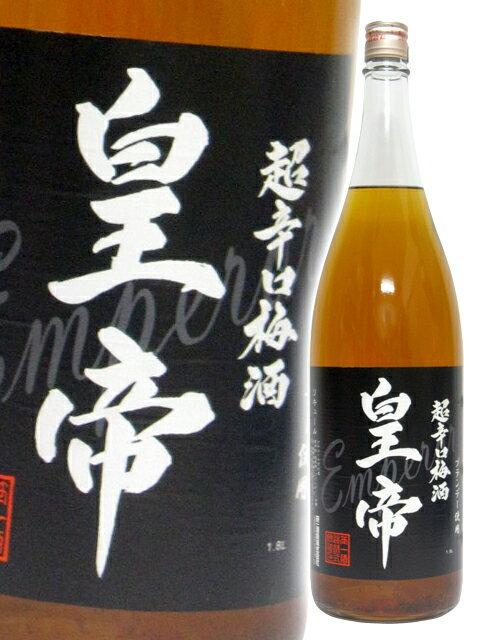 【梅酒】超辛口梅酒 皇帝 1.8L/ 山梨県 笹一酒造【1478】【ギフト 贈り物 ハロウィン】