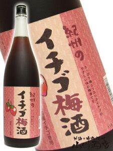 中野BC いちご梅酒 1.8L【 220 】【 梅酒 】【 父の日 贈り物 ギフト プレゼント 】
