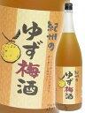 【 梅酒 】中野BC ゆず梅酒 1.8L【 2013 】【 贈り物 ギフト プレゼント お歳暮 】