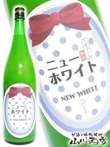 ニューホワイト梅酒 1.8L/ 三重県 寒紅梅酒造【 1134 】【 梅酒 】【 ホワイトデー 贈り物 ギフト プレゼント 】
