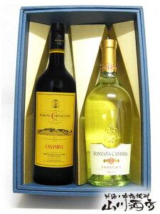 フラスカーティ+ モンテプルチャーノ・ダブルツォ セット【 2195 】【 イタリア紅白ワイン750ml2本セット 】【 バレンタイン 贈り物 ギフト プレゼント 】