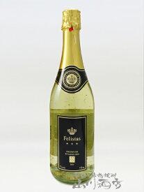 【 ドイツスパークリングワイン 】フェリスタス 金箔入り 750ml【4694】【 贈り物 ギフト プレゼント 敬老の日 】