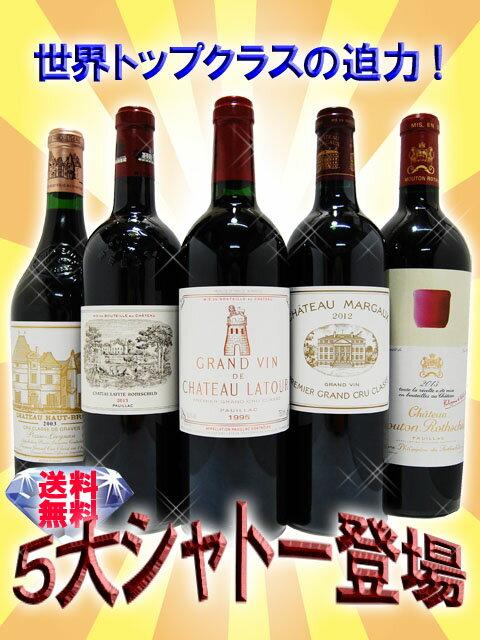 【送料無料】【フランス 赤ワイン 】 ボルドー5大シャトー 5本セット【3551】【お中元 御中元】
