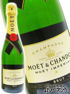 モエ エ シャンドン ブリュット アンペリアル 750ml【 辛口 】【 祝い酒 】【 2458 】【 フランス白シャンパン 】【 父の日 お中元 贈り物 ギフト プレゼント 】